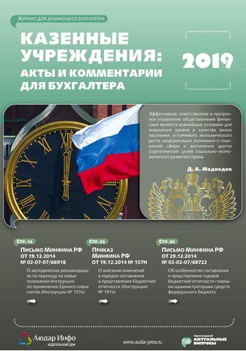 Казенные учреждения: акты и комментарии для бухгалтера №4 2019