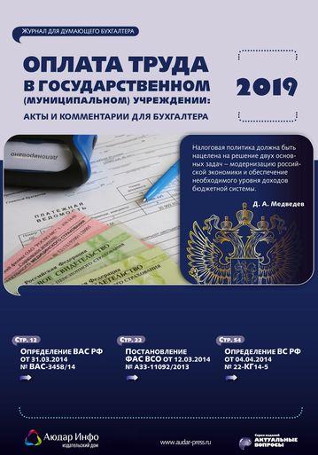 Оплата труда в государственном (муниципальном) учреждении: акты и комментарии для бухгалтера №4 2019
