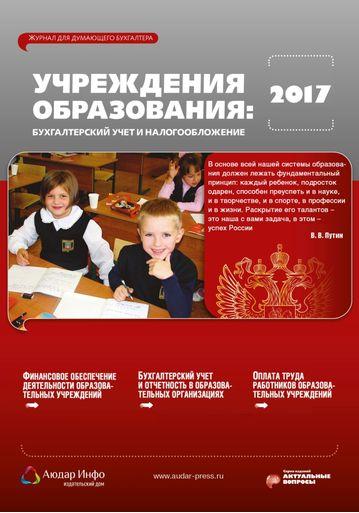 Учреждения образования: бухгалтерский учет и налогообложение №5 2017