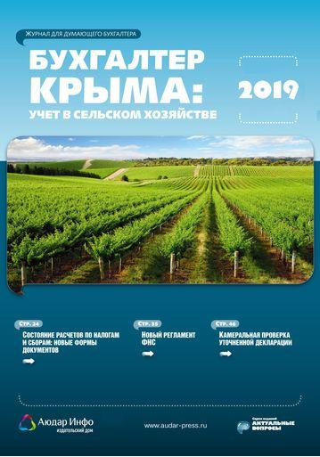 Бухгалтер Крыма: учет в сельском хозяйстве №4 2019
