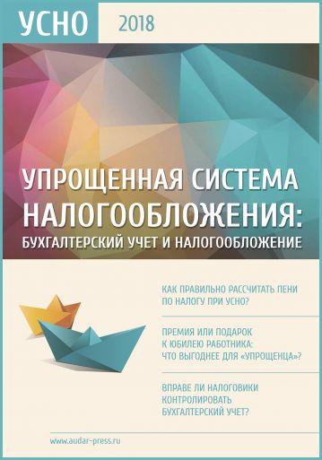 Упрощенная система налогообложения: бухгалтерский учет и налогообложение №11 2018