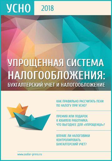 Упрощенная система налогообложения: бухгалтерский учет и налогообложение №12 2018