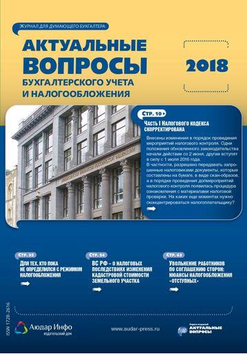 Актуальные вопросы бухгалтерского учета и налогообложения №10 2018