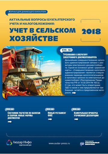 Актуальные вопросы бухгалтерского учета и налогообложения: учет в сельском хозяйстве №1 2018