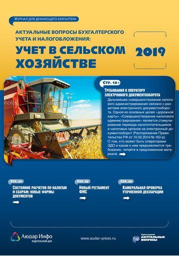 Актуальные вопросы бухгалтерского учета и налогообложения: учет в сельском хозяйстве №2 2019