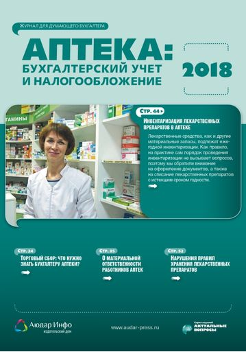 Аптека: бухгалтерский учет и налогообложение №4 2018