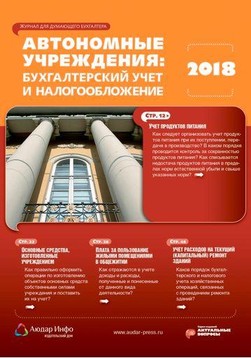 Автономные учреждения: бухгалтерский учет и налогообложение №1 2018