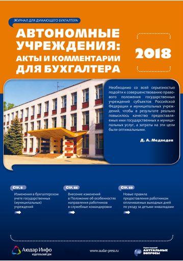 Автономные учреждения: акты и комментарии для бухгалтера №1 2018