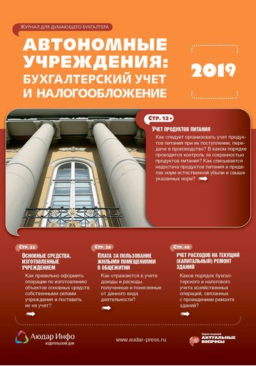 Автономные учреждения: бухгалтерский учет и налогообложение №7 2019