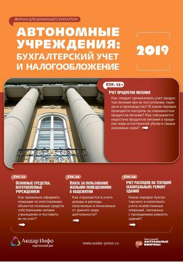 Автономные учреждения: бухгалтерский учет и налогообложение №9 2019