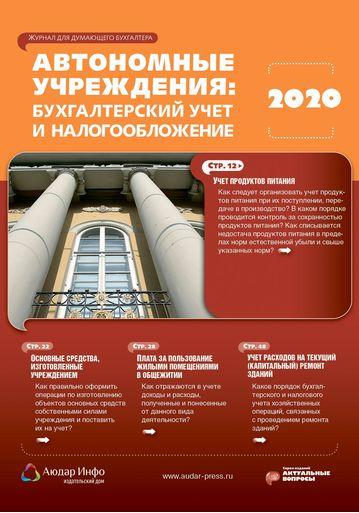 Автономные учреждения: бухгалтерский учет и налогообложение №4 2020