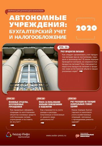 Автономные учреждения: бухгалтерский учет и налогообложение №3 2020