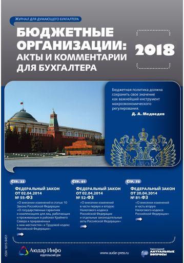 Бюджетные организации: акты и комментарии для бухгалтера №5 2018