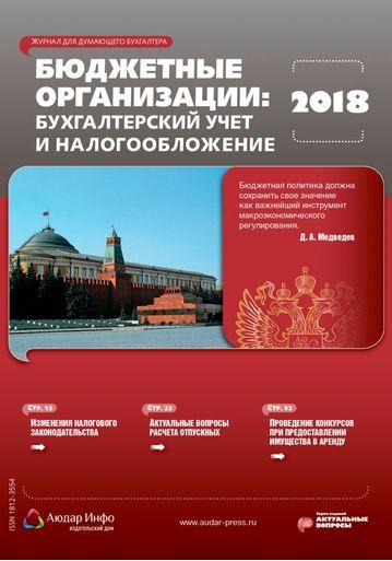 Бюджетные организации: бухгалтерский учет и налогообложение №11 2018