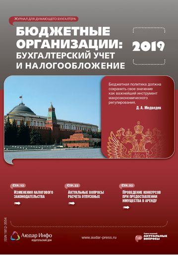 Бюджетные организации: бухгалтерский учет и налогообложение №2 2019