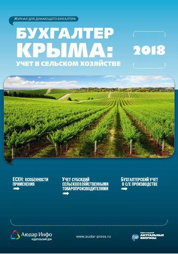 Бухгалтер Крыма: учет в сельском хозяйстве №1 2018
