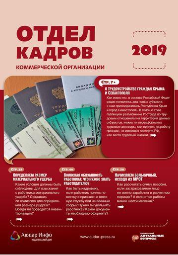 Отдел кадров государственного (муниципального) учреждения №12 2019