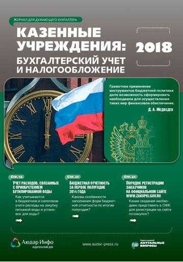 Казенные учреждения: бухгалтерский учет и налогообложение №10 2018