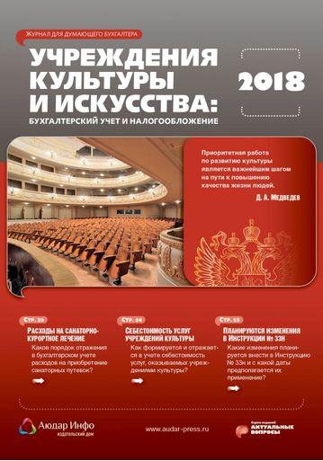 Учреждения культуры и искусства: бухгалтерский учет и налогообложение №3 2018