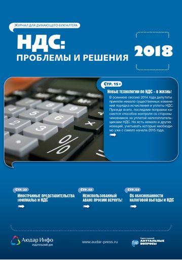 НДС: проблемы и решения №3 2018