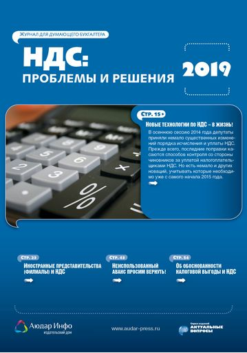 НДС: проблемы и решения №3 2019