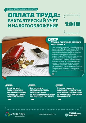 Оплата труда: бухгалтерский учет и налогообложение №12 2018