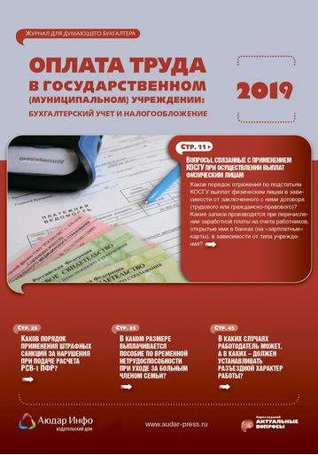 Оплата труда в государственном (муниципальном) учреждении:  бухгалтерский учет и налогообложение №10 2019