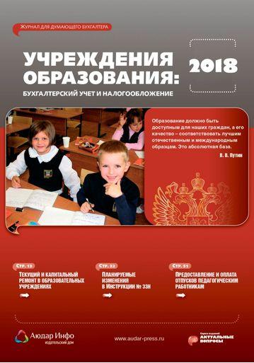 Учреждения образования: бухгалтерский учет и налогообложение №9 2018