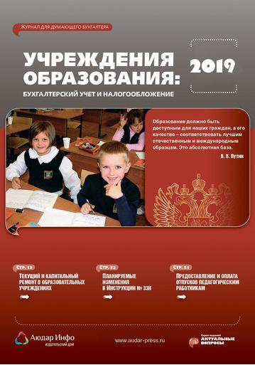 Учреждения образования: бухгалтерский учет и налогообложение №1 2019