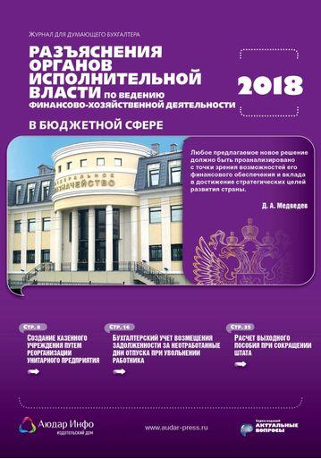 Разъяснения органов исполнительной власти по ведению финансово-хозяйственной деятельности в бюджетной сфере №1 2018