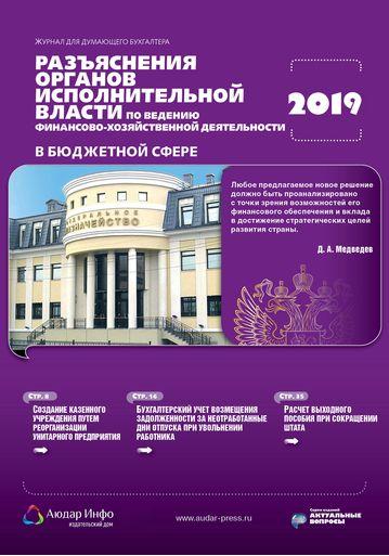 Разъяснения органов исполнительной власти по ведению финансово-хозяйственной деятельности в бюджетной сфере №1 2019