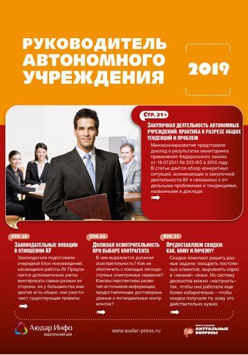 Руководитель автономного учреждения №1 2019