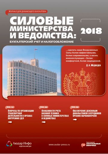Силовые министерства и ведомства: бухгалтерский учет и налогообложение №1 2018