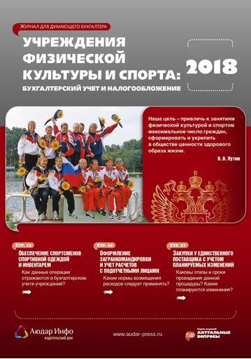 Учреждения физической культуры и спорта: бухгалтерский учет и налогообложение №11 2018