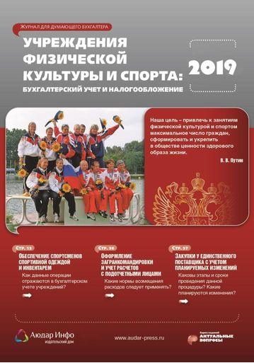 Учреждения физической культуры и спорта: бухгалтерский учет и налогообложение №5 2019
