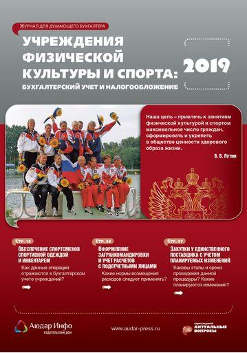 Учреждения физической культуры и спорта: бухгалтерский учет и налогообложение №9 2019