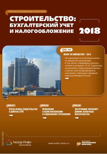 Строительство: бухгалтерский учет и налогообложение №1 2018