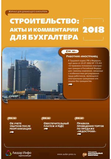 Строительство: акты и комментарии для бухгалтера №9 2018