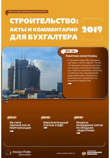 Строительство: акты и комментарии для бухгалтера №3 2019