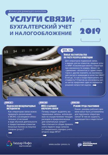 Услуги связи: бухгалтерский учет и налогообложение №1 2019