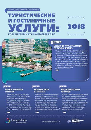 Туристические и гостиничные услуги: бухгалтерский учет и налогообложение №1 2018