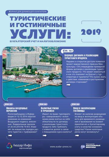 Туристические и гостиничные услуги: бухгалтерский учет и налогообложение №1 2019