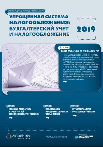 Упрощенная система налогообложения: бухгалтерский учет и налогообложение №9 2019