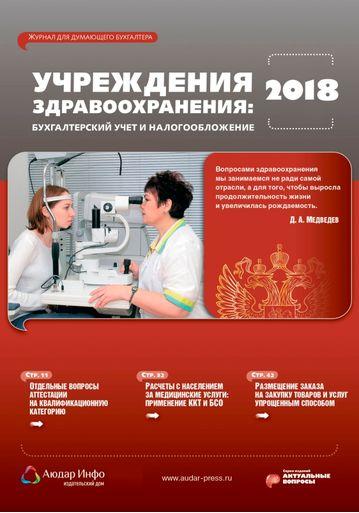 Учреждения здравоохранения: бухгалтерский учет и налогообложение №6 2018
