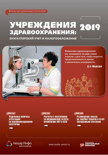Учреждения здравоохранения: бухгалтерский учет и налогообложение №1 2019