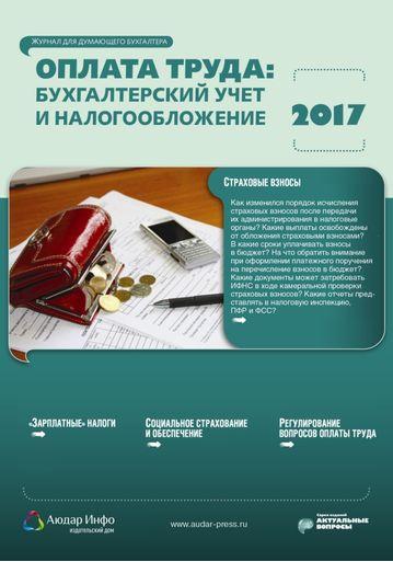 Оплата труда: бухгалтерский учет и налогообложение №8 2017