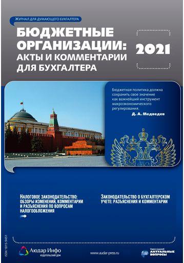 Бюджетные организации: акты и комментарии для бухгалтера №7 2021