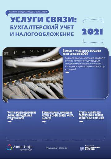 Услуги связи: бухгалтерский учет и налогообложение №1 2021