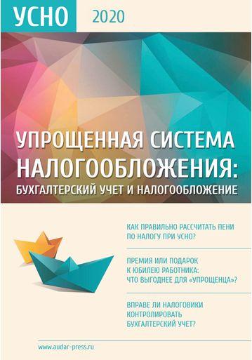 Упрощенная система налогообложения: бухгалтерский учет и налогообложение №8 2020