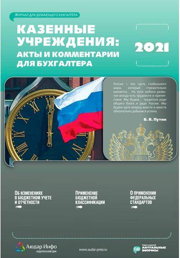 Казенные учреждения: акты и комментарии для бухгалтера №3 2021